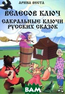 Купить Велесов ключ. Сакральные ключи русских сказок, Велигор, Арина Веста, 978-5-91742-066-0