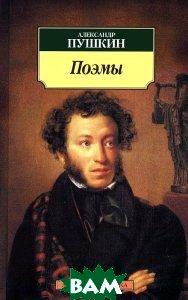 Купить Александр Пушкин. Поэмы, АЗБУКА, 978-5-389-07458-3
