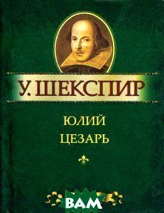 Купить Юлий Цезарь (миниатюрное издание), ФОЛИО, Шекспир Уильям, 978-966-03-5323-7