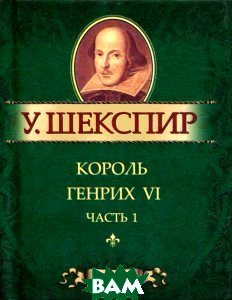 Король Генрих VI. Часть 1 (миниатюрное издание)