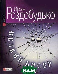 Купить Ukrainian Dream. Последний заговор, ФОЛИО, Василий Зима, 978-966-03-5101-1