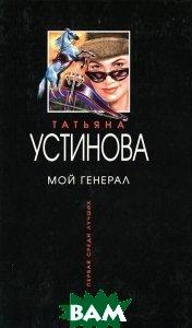 Купить Мой генерал, ЭКСМО, Татьяна Устинова, 5-699-09317-6