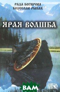 Купить Ярая Волшба, Велигор, Рада Богирова, Болеслав Рыбак, 978-5-91742-064-6