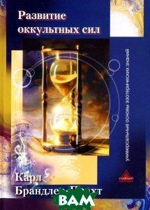 Купить Развитие оккультных сил, Старклайт, Карл Брандлер-Прахт, 978-5-9633-0063-3