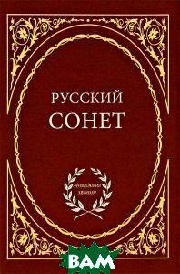 Купить Русский сонет, Паритет, 978-5-93437-382-6