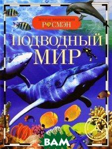 Купить Подводный мир, Омега - Л, Травина И.В., 978-5-353-05452-8