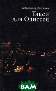 Купить Такси для Одиссея, Этерна, Всеволод Георгиев, 978-5-480-00256-0