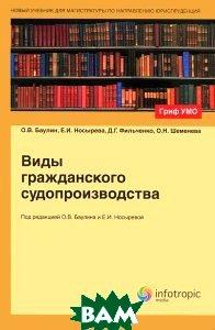 Виды гражданского судопроизводства: учебное пособие