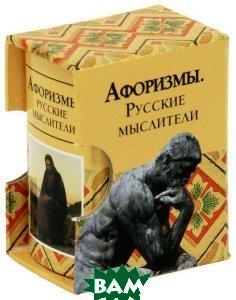Купить Афоризмы. Русские мыслители (миниатюрное издание), Мир энциклопедий Аванта +, Астрель, 978-5-98986-481-2