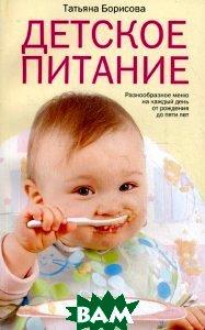 Купить Детское питание, ЦЕНТРПОЛИГРАФ, 978-5-227-03299-7