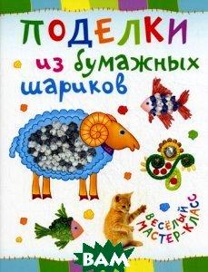 Купить Поделки из бумажных шариков, АСТ-Пресс Книга, Ольга Петрова, 978-5-462-01257-0