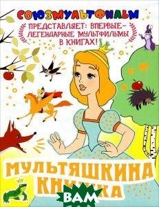 Купить Мультяшкина книжка, АСТ, Астрель, 978-5-17-076087-9