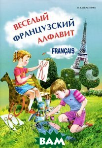 Купить Веселый французский алфавит. Игры с буквами, КАРО, Н. В. Хисматулина, 978-5-9925-0711-9