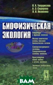 Купить Биофизическая экология, КРАСАНД, В.А. Твердислов, А. Э. Сидорова, Л. В. Яковенко, 978-5-396-00419-1