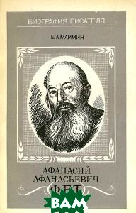 Купить Афанасий Афанасьевич Фет, Просвещение, Е. А. Маймин, 5-09-001168-0