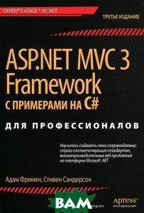 Купить ASP.NET MVC 3 Framework с примерами на C для профессионалов, Вильямс, Адам Фримен, Стивен Сандерсон, 978-5-8459-1758-4