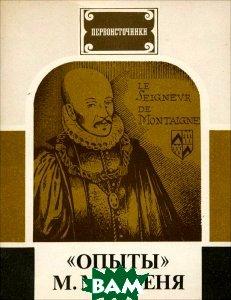 Купить `Опыты` М. Монтеня, Московский рабочий, 5-239-00485-4