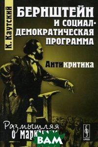 Бернштейн и социал-демократическая программа. Антикритика