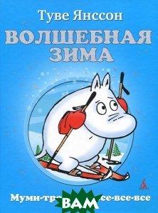 Купить Волшебная зима, Азбука, Азбука-Аттикус, Туве Янссон, 978-5-389-03261-3