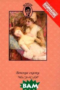 Купить Венские сказки, Книжный Клуб Книговек, 978-5-4224-0408-7