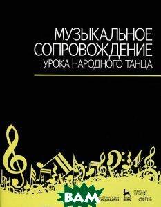 Купить Музыкальное сопровождение урока народного танца, Планета музыки, Лань, В. Зощенко, 978-5-91938-028-3