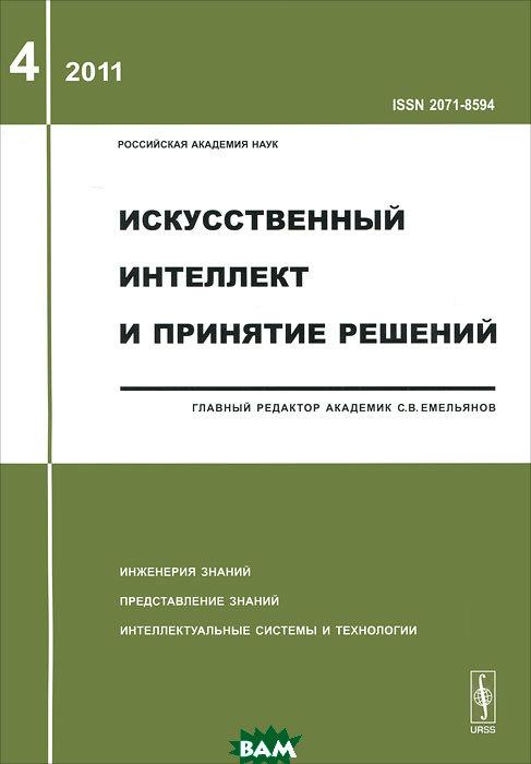 Искусственный интеллект и принятие решений, 4, 2011