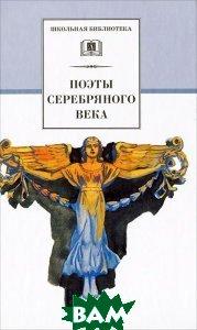 Купить Поэты Серебряного века, Детская литература. Москва, 978-5-08-005320-7