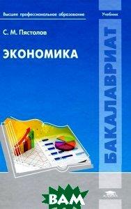 Купить Экономика. Пястолов С.М., Академия, 978-5-7695-8154-0