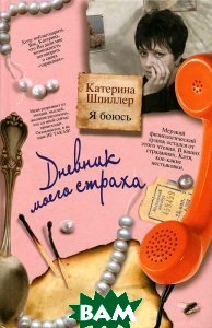 Купить Я боюсь. Дневник моего страха, АСТРЕЛЬ, Катерина Шпиллер, 978-5-271-39515-4