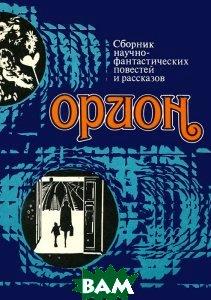 Купить Орион (изд. 1988 г. ), Московский рабочий, 5-239-00005-0