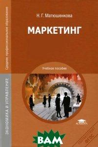 Купить Маркетинг, Академия, Н. Г. Матюшенкова, 978-5-7695-5271-7