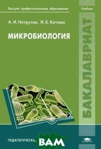 Микробиология, Академия, А. И. Нетрусов, И. Б. Котова, 978-5-7695-6632-5  - купить со скидкой