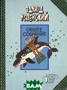 Купить Подводные береты. Рассказы о природе, ТИТ Комета, Эдуард Успенский, 5-7116-0011-7