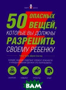 Купить 50 опасных вещей, которые вы должны разрешить своему ребенку, АСТ, Гивер Тулли, 978-5-4252-0498-1