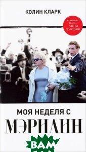 Купить Моя неделя с Мэрилин, СЛОВО/SLOVO, Колин Кларк, 978-5-387-00354-7