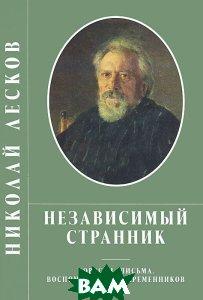 Купить Независимый странник, Новый Ключ, Николай Лесков, 978-5-7082-0350-2