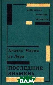 Купить Последние знамена, Художественная литература. Москва, Анхель Мариа де Лера, 5-280-00362-X