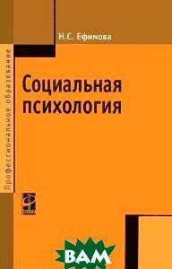 Купить Социальная психология, Форум, Инфра-М, Н. С. Ефимова, 978-5-16-003393-8