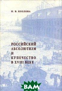 Российский абсолютизм и купечество в XVIII веке