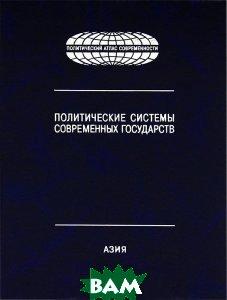 Политическая системы современных государств. В 4 томах. Том 2. Азия