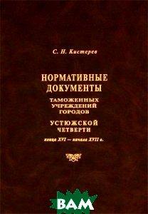 Нормативные документы таможенных учреждений городов Устюжской четверти конца XVI - начала XVII в.