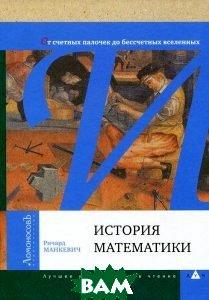 Купить История математики, Ломоносов, Ричард Манкевич, 978-5-91678-097-0