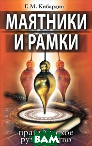 Купить Маятники и рамки, Амрита, Г. М. Кибардин, 978-5-413-00302-2