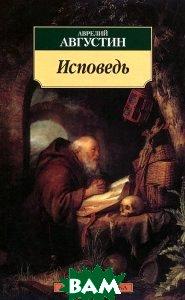 Купить Исповедь, Азбука, Азбука-Аттикус, Аврелий Августин, 978-5-389-03358-0