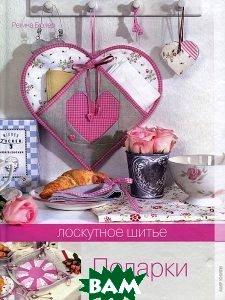 Купить Подарки (изд. 2011 г. ), Мир Книги Ритейл, Регина Бюлер, 978-5-501-00140-4