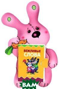 Купить Зайка. 3-7 лет. Книжка-игрушка, Карапуз, 978-5-9715-0303-3