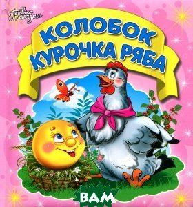 Колобок. Курочка Ряба, Проф-Пресс, 978-5-378-05210-3  - купить со скидкой