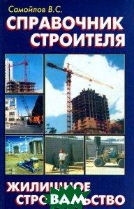 Купить Справочник строителя, Аделант, В. С. Самойлов, 5-93642-023-X