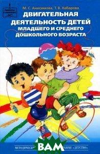 Купить Двигательная деятельность детей младшего и среднего дошкольного возраста, Детство-Пресс, М. С. Анисимова, Т. В. Хабарова, 978-5-89814-742-6