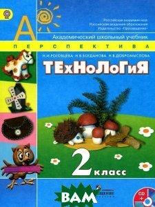 Технология. 2 класс. Учебник. ФГОС (+ CD-ROM)
